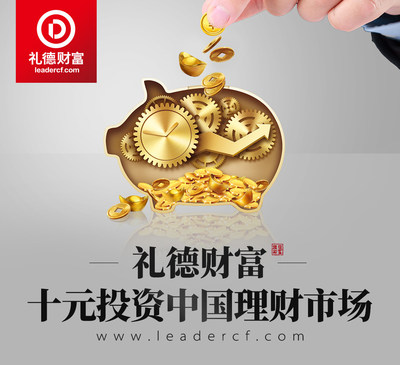 Chinese P2P Firm leadercf.com Explores Overseas Markets